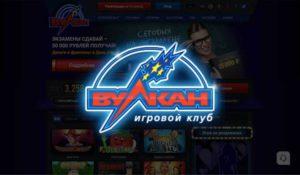 Официальный  игровой клуб  Вулкан : описание казино, регистрация, бонусы для игроков