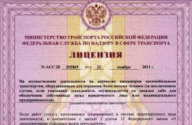 Лицензия на перевозку людей