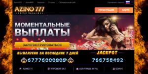 Азино 7777 –щедрое казино для игры на деньги